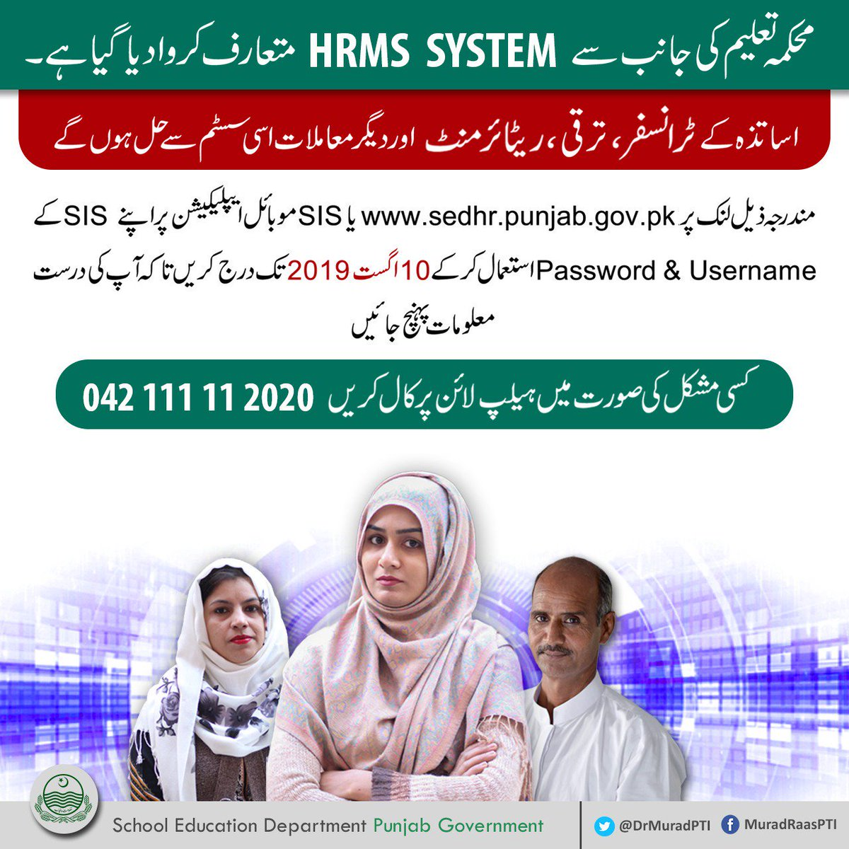 School Education Punjab On Twitter We Are Working On It