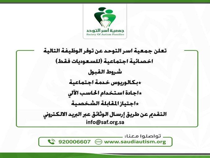 مطلوب ( اخصائية اجتماعية ) سعودية بجمعية اسر التوحد بمدينة #الرياض   #وظائف_نسائية #وظائف_الرياض #وظائف_شاغرة #وظائف
