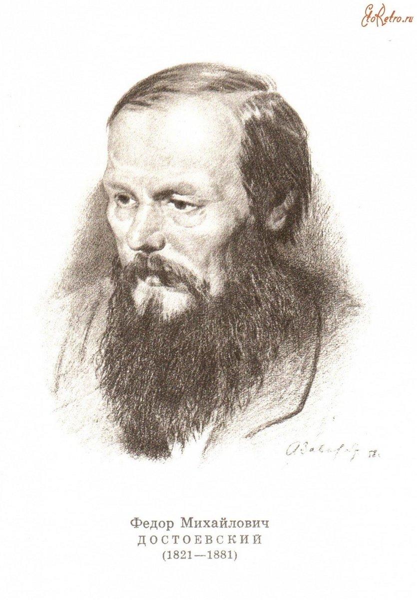 Достоевский на открытках, самой любимой жене