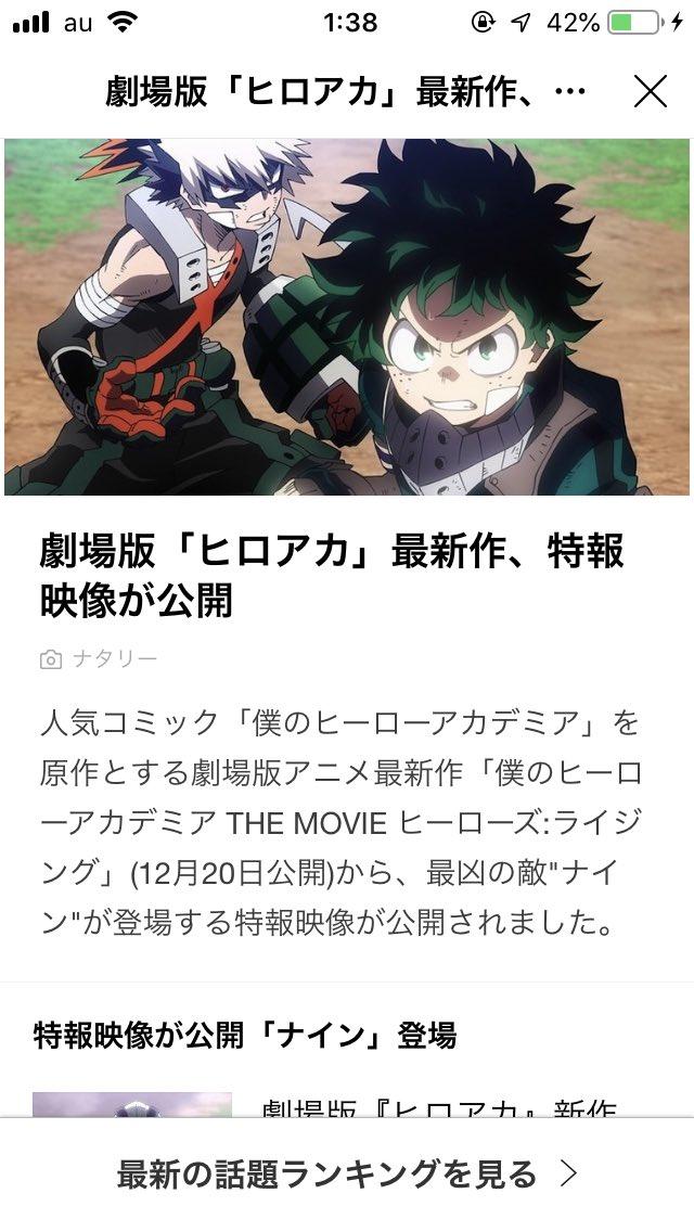 ヒロアカ劇場版 tagged Tweets and Downloader