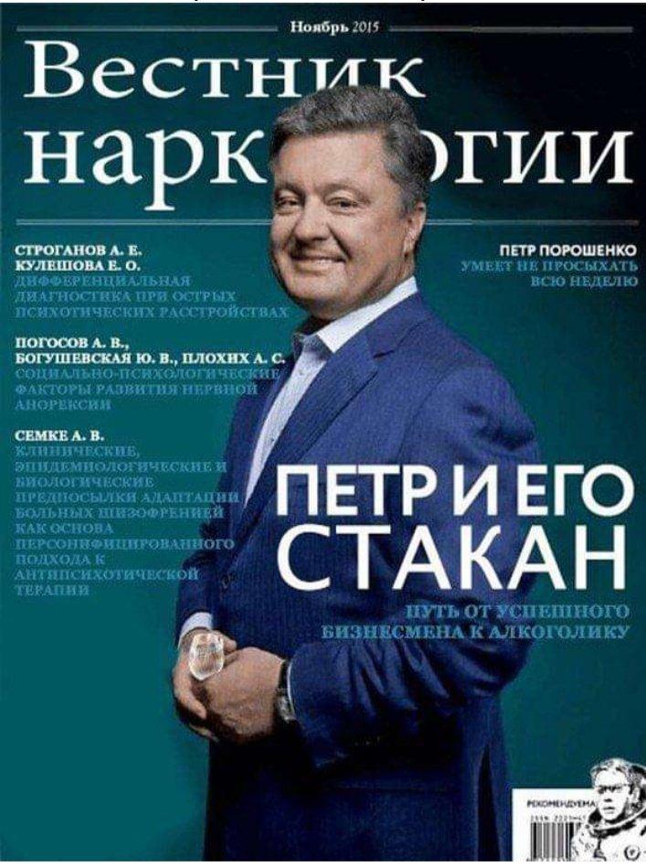 Постелью окном, смешные картинки обложка журнала
