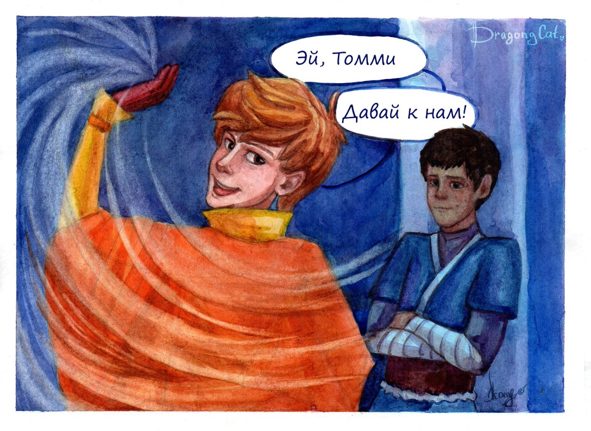 Thomas was born in the Northern Water Tribe, he can't control the water, but he can stand up for himself even without magic. 2/? 3/?  #AU #Themazerunner #Avatar #Newt #Thomas #Minho #Newtmas #watercolor #Fanart #comics https://t.co/tC9pJthzDw