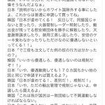 日本が韓国をホワイト国から除外?なぜそうなったかがよくわかるコメントがこれ!
