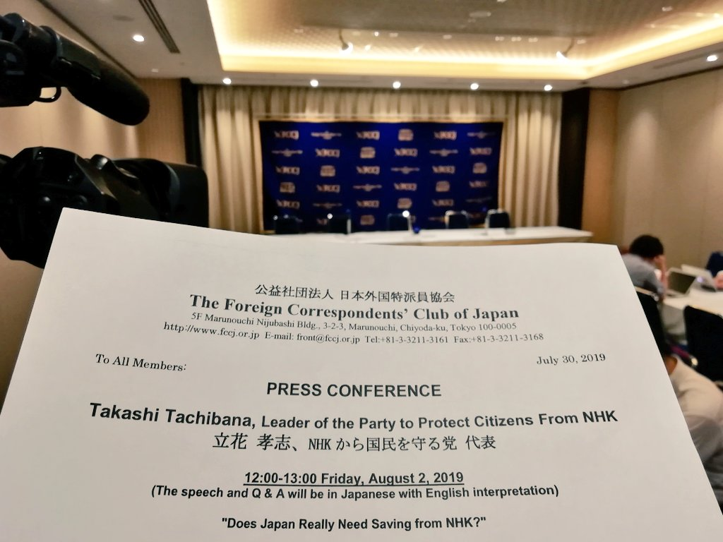 Fccj On Twitter Starting Soon Does Japan Really Need Saving From Nhk Press Conference Watch The Live Stream From 12 00 On Our Website Https T Co Fjuda5cjkc Https T Co Dxrby1hwkc