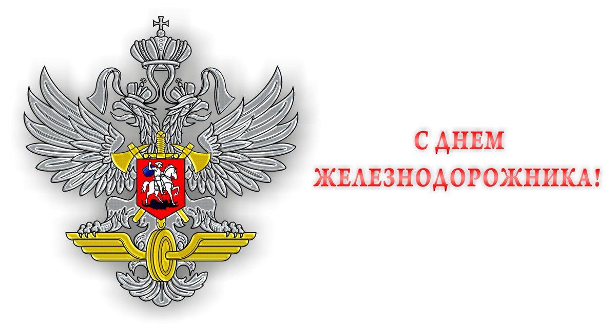 Поздравление фгп во ждт россии