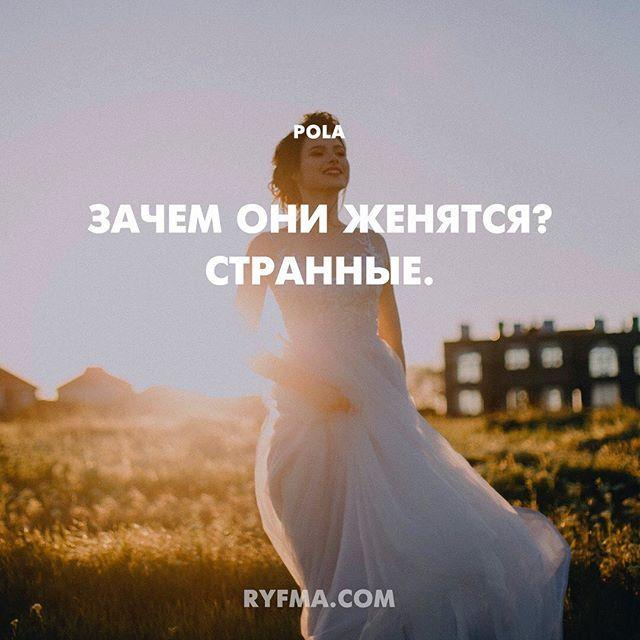 стихи зачем они женятся милая она виде светлых