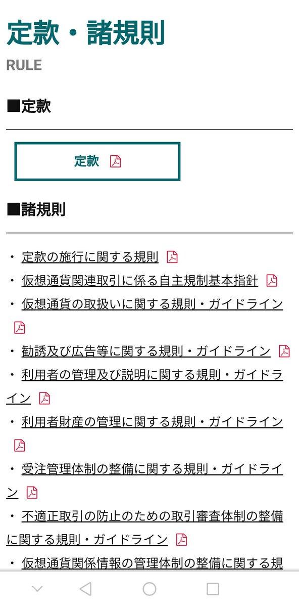 NANJ運営は飛んだとかいろいろ言われているので日本仮想通貨交換業協会の定款・諸規則を見て分かったことを載せておきますそれでも、色んな意見が出ると思うけど…国内上場を目指す以上会員ではなくても従う外ないと思う勧誘及び広告等に関する規則並びにガイド抜粋