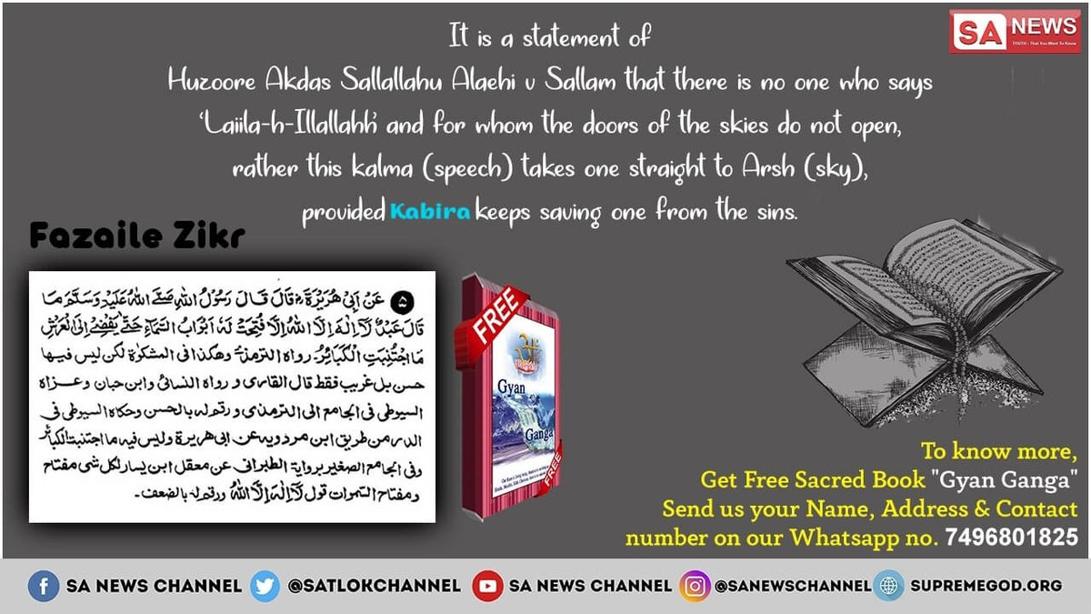 #ThursdayThoughts One of the statement of Hazoore Akdas Sallallahu Alaihiv Sallam , they talk about Kabira keeping one from sins. Who is#Allah_Kabirstated in the islamic scripture who will remove our sins. Know about him. by watching sadhna channel 7 :30pm