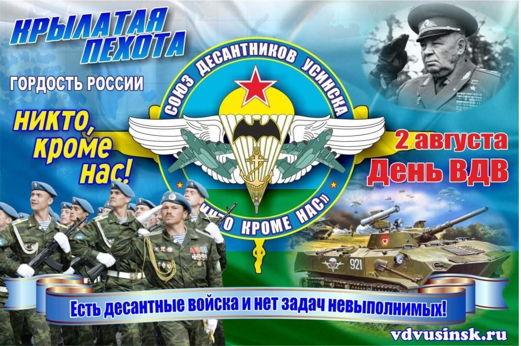 поздравления десантных войск указанному свойству