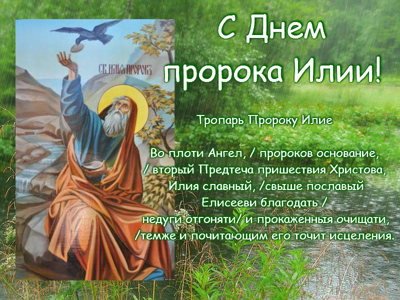 речь день пророка илии фото описание благодатный