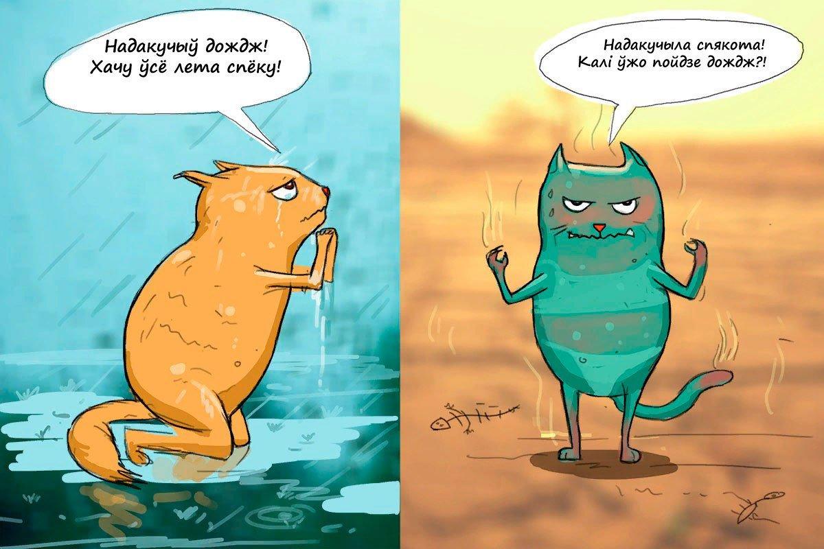 Открыток, анекдоты в картинках жара невозможная жара
