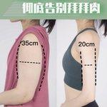 誰でも簡単にできる!?1日6つの動作でOKな二の腕のダイエット方法!