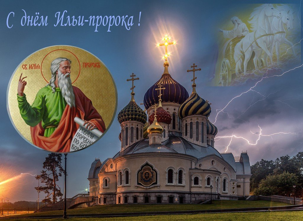 Летием, открытки с 2 августа илья пророк