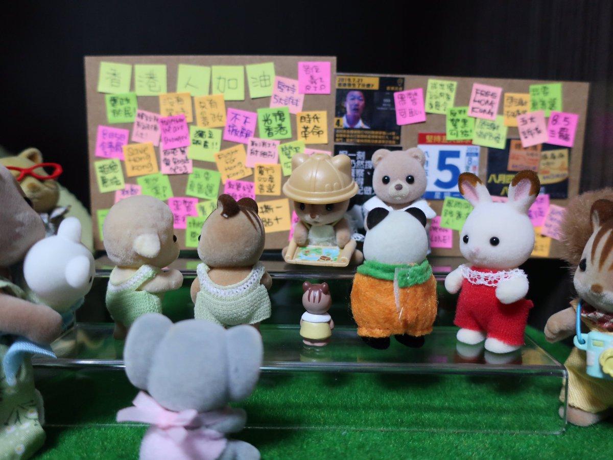 Sylvanian Families Lennon Wall  #連儂牆 #反送中 #抗惡法 #香港 #森林家族 #lennonwall #antiextraditionlaw #hongkonger #hongkong #sylvanianfamilies #iamhongkonger #8月5日罷工日 #シルバニアファミリー #シルバニア #香港デモ #freedomhk pic.twitter.com/qeNu13gRHF