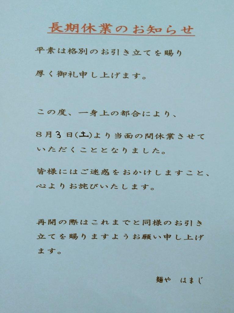 """麺や はまじ auf Twitter: """"8月3日(土)より当面の間、 休業させて ..."""