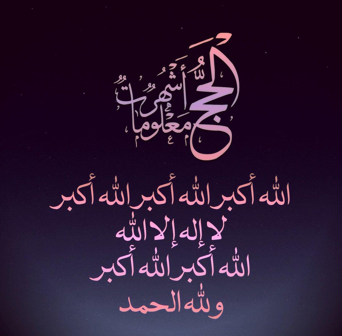 خاص بملحقات التصميم Pa Twitter الله أكبر الله أكبر الله أكبر لا