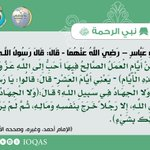 Image for the Tweet beginning: قَالَ رَسُولُ اللَّهِ صلى الله