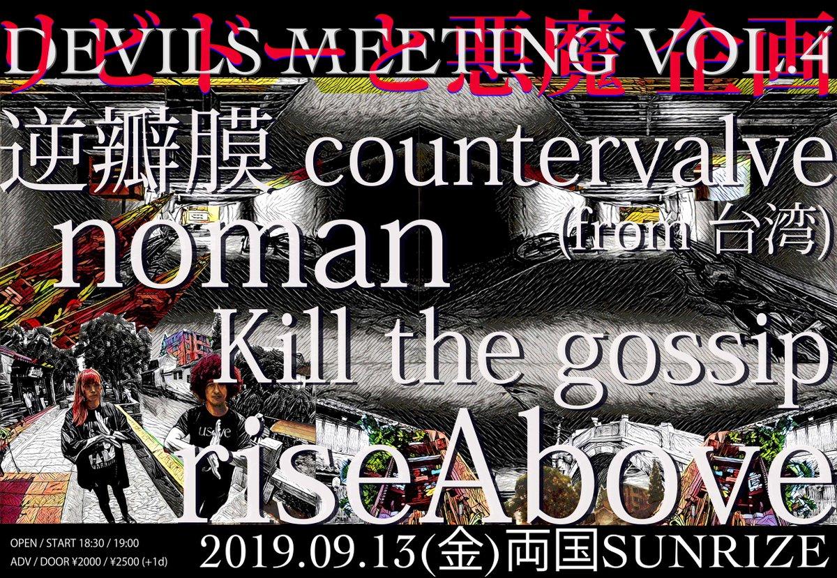 9/13(金) 【DEVILS MEETING Vol.4 from 台湾】  OPEN18:30 / START19:00 ADV ¥2000+1d(¥600) / DOOR ¥2300+1d(¥600)  リビドーと悪魔 逆瓣膜 COUNTERVALVE(from 台湾,台北) noman riseAvobe kill the gossip