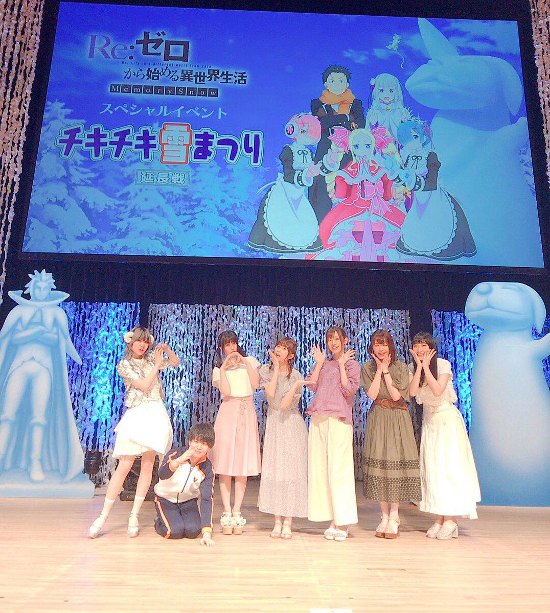 リゼロ Memory Snow スペシャルイベント 昼夜共にありがとうございました!☃️みんなと素敵な思い出を作ることができましたっ!