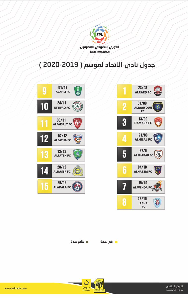 نادي الاتحاد السعودي On Twitter جدول مباريات الاتحاد في الدور الأول من الدوري السعودي للمحترفين 2019 2020