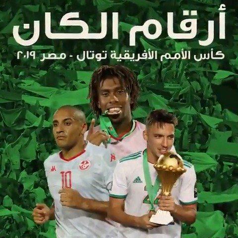 أبرز أرقام كأس الأمم الأفريقية توتال مصر 2019🏆🇪🇬