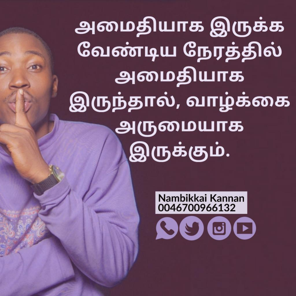 successquotes #Nambikkaikannan #tamilmotivations #motivation