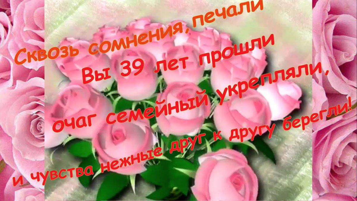 39 лет свадьбы поздравления от дочери