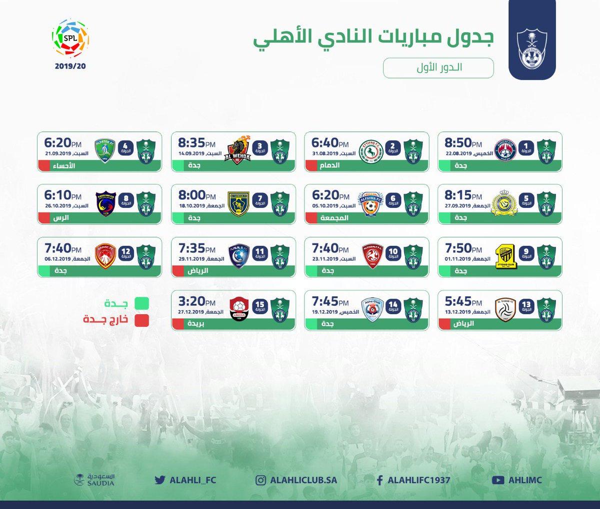 جدول جميع مباريات الاهلي في الدوري السعودي للمحترفين