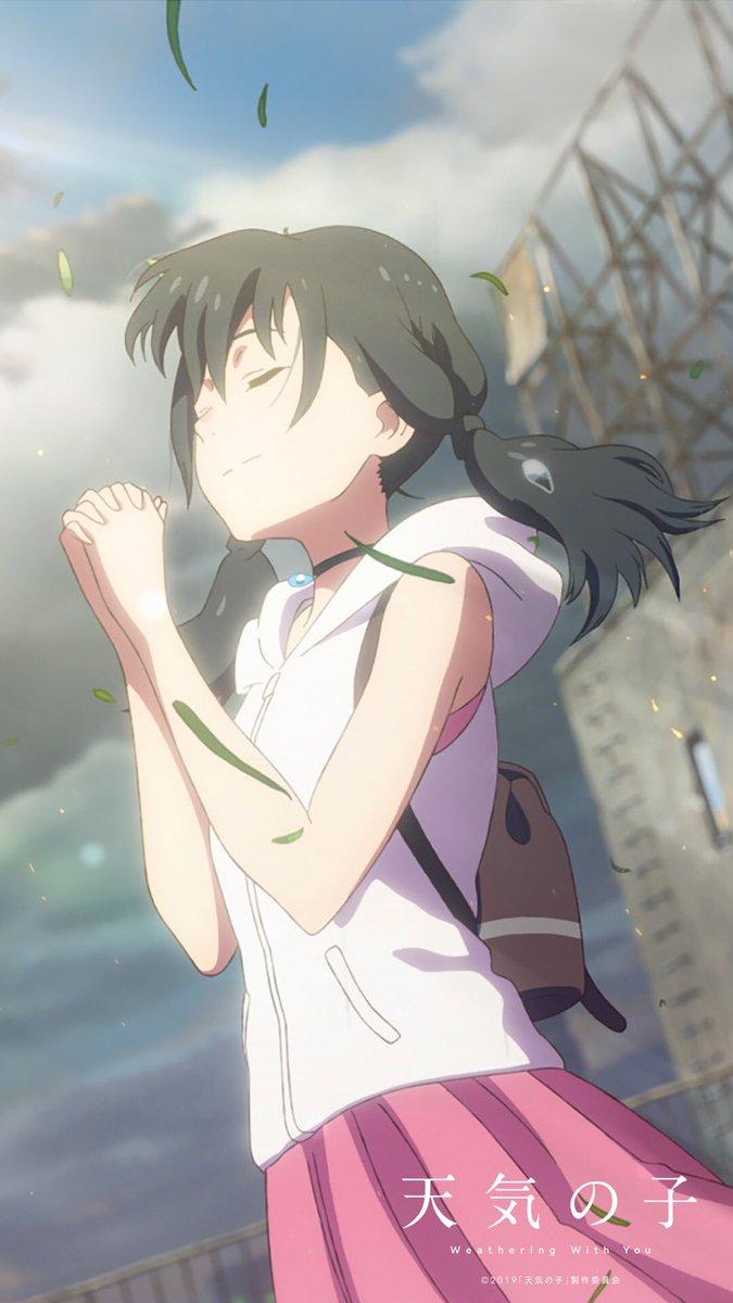 須賀 天気 の 子