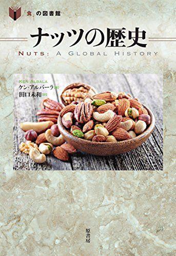 7月22日は、「ナッツの日」日本ナッツ協会が制定した記念日で、ナ(7)ッ(2)ツ(2)の語呂合わせに由来するもの。せっかくなので、『ナッツの歴史』を調べてみませんか?世界の食文化にナッツがどう受け入れられたかを示す一冊です。▼
