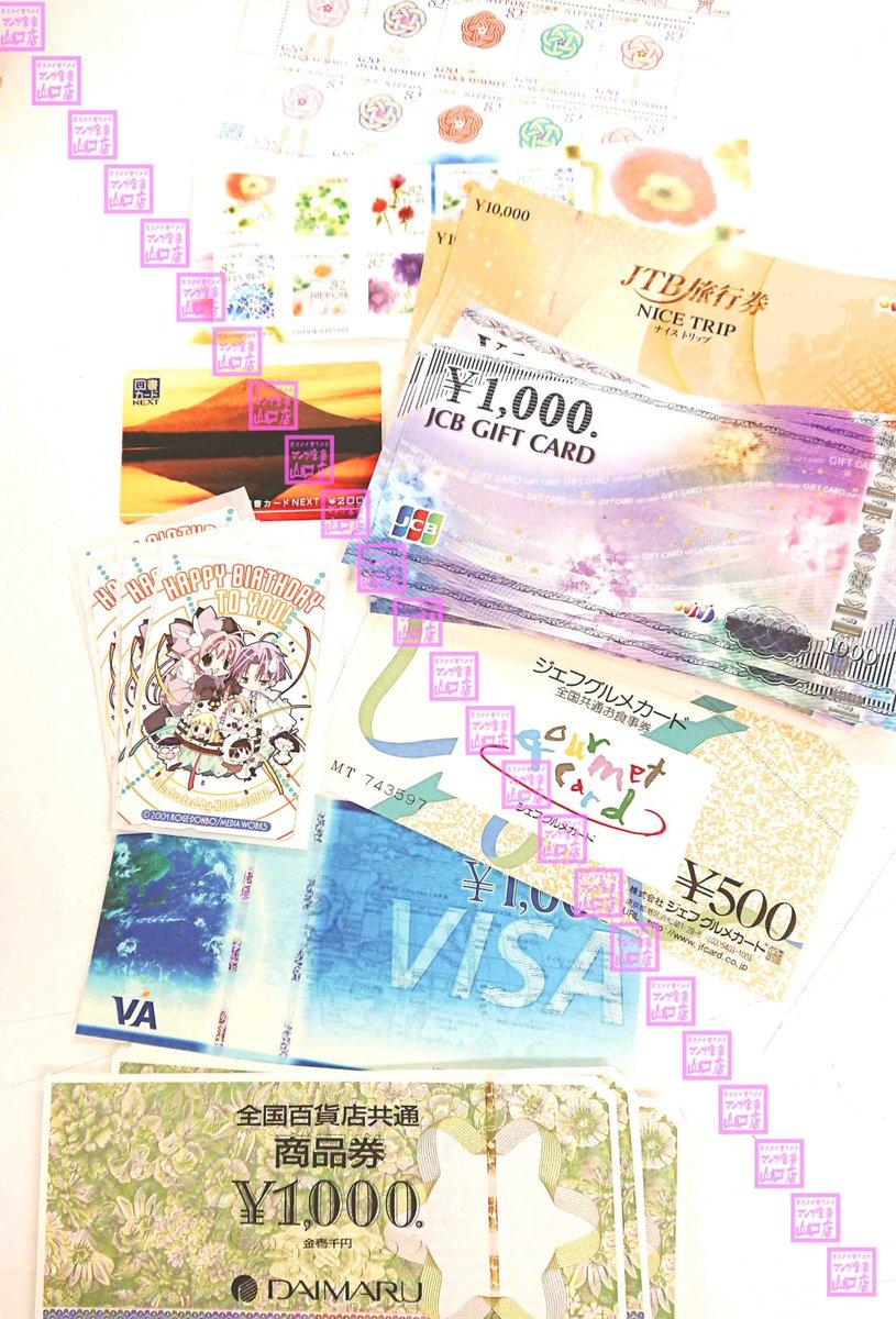 カード 使える ギフト 店 visa