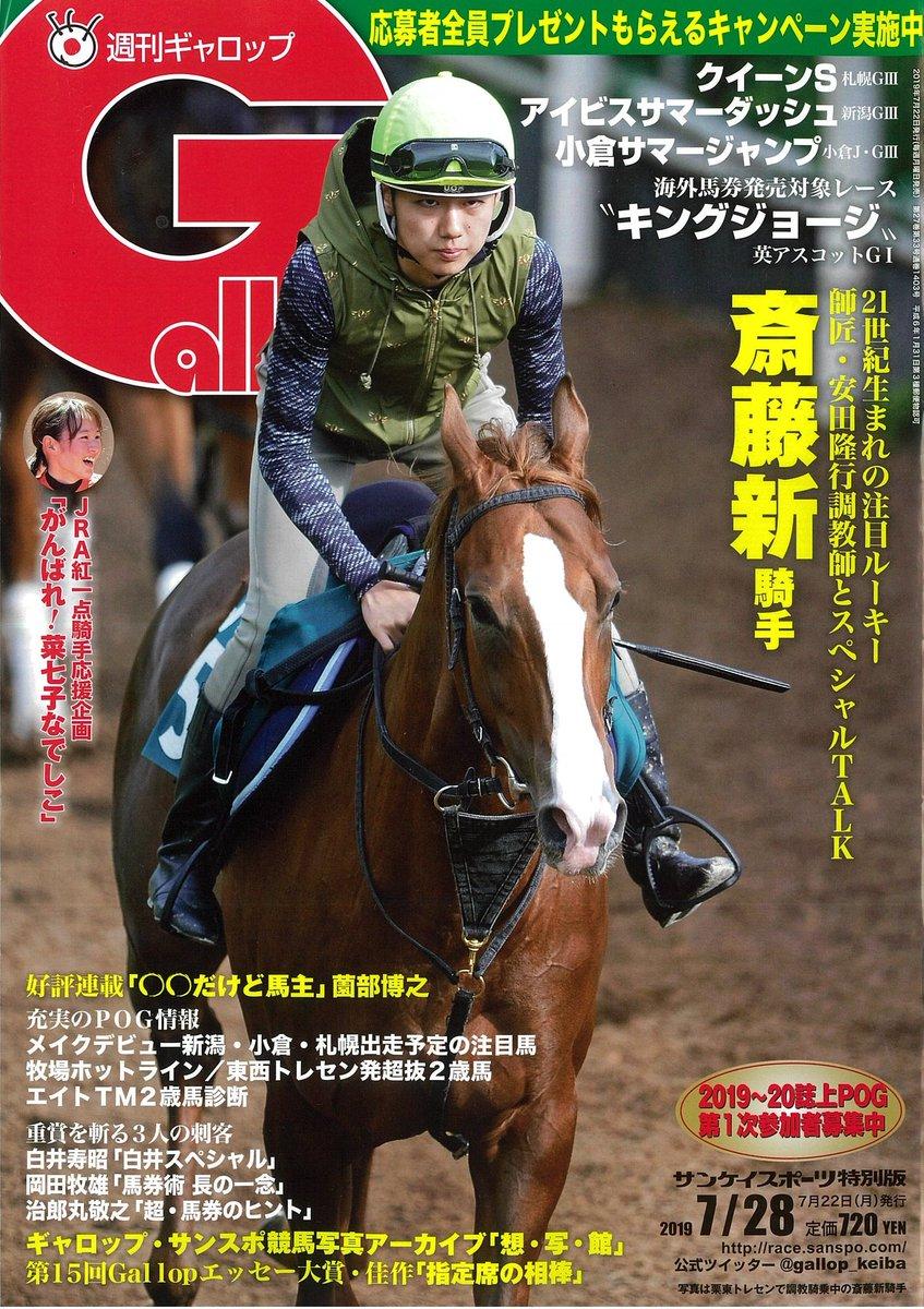 本日7/22発売の週刊ギャロップは、安田隆行調教師と今年デビューした新人の斎藤新騎手の師弟スペシャルトーク(前編)をお届け。8月10日英アスコットで開催される世界のトップジョッキーによるチーム対抗戦シャーガーCに選出された藤田菜七子騎手を応援しましょう♪