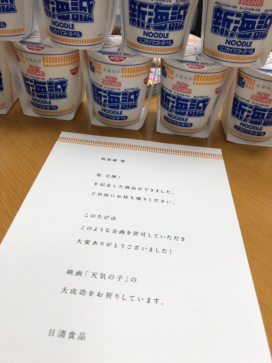 新海誠さんの投稿画像
