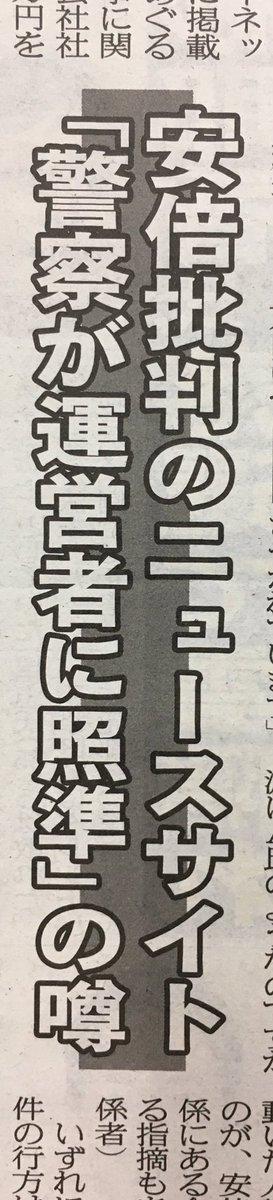 【言論弾圧来る!】安倍批判のニュースサイト、「警察が運営者に照準」の噂 夕刊フジ
