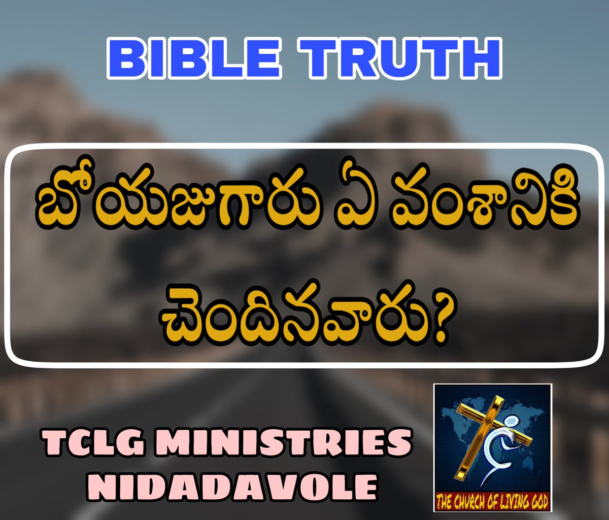 What is the name of the Boaz clan?Give Answer మీ విలువైన సమాధానం రిఫరెన్స్ తో పాటు తెలుపగలరు🙏💐 #Questionbox  #answer #Now #wisdom  #BibleStudy #WisdomWednesday #quote  #bibleverse  #powerful #wordsofwisdom #ThursdayThoughts
