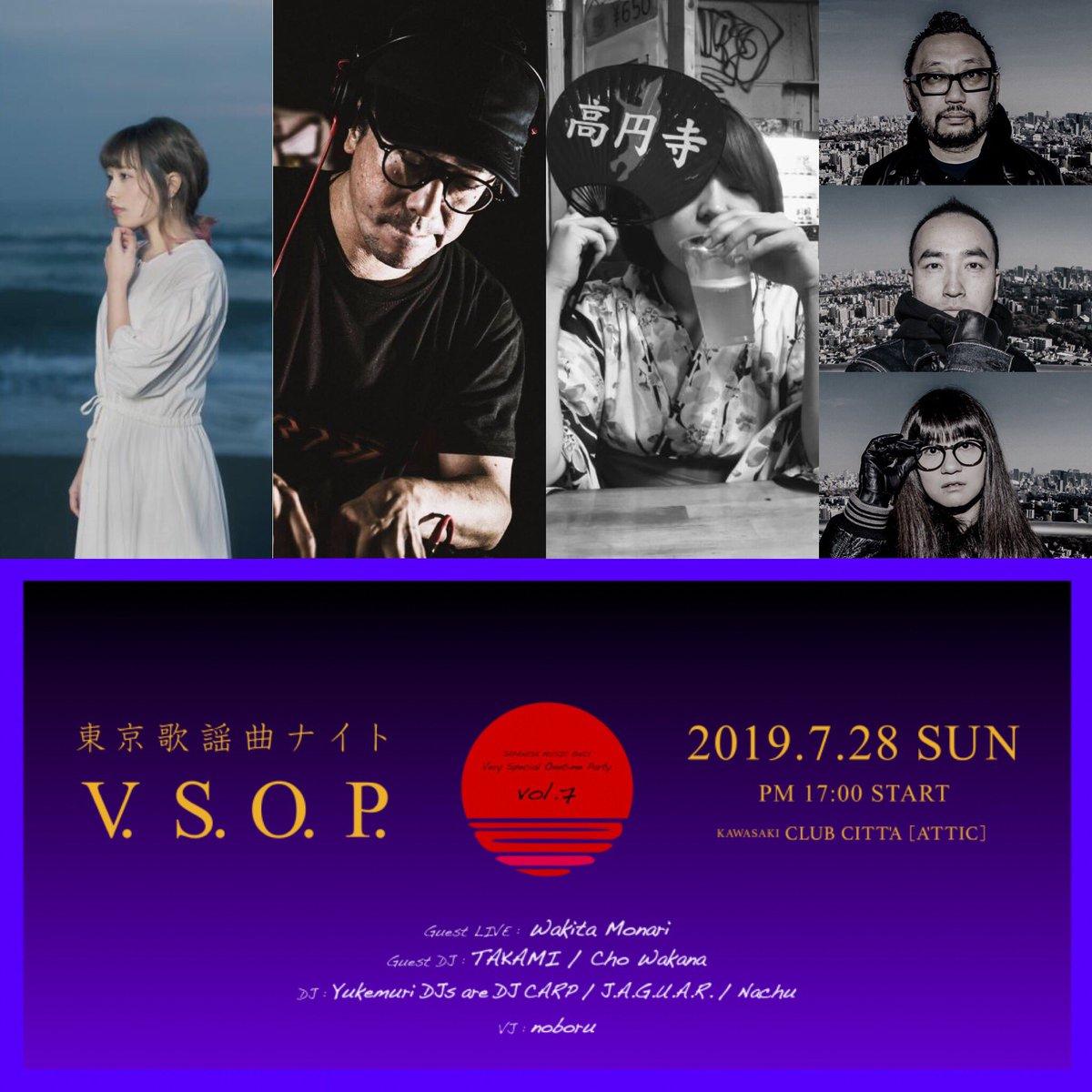 今週7月28日日曜は『東京歌謡曲ナイトV.S.O.P.』本祭に向けてホットサンデーになる事間違いなし。ゲストライブは加賀フェスの熱冷めやらね脇田もなりさん!ゲストDJは、J-POP現場だから同じブースに立たせて貰えると毎回感じてるタカミさんと混ぜまくる超わかな!予約こちら