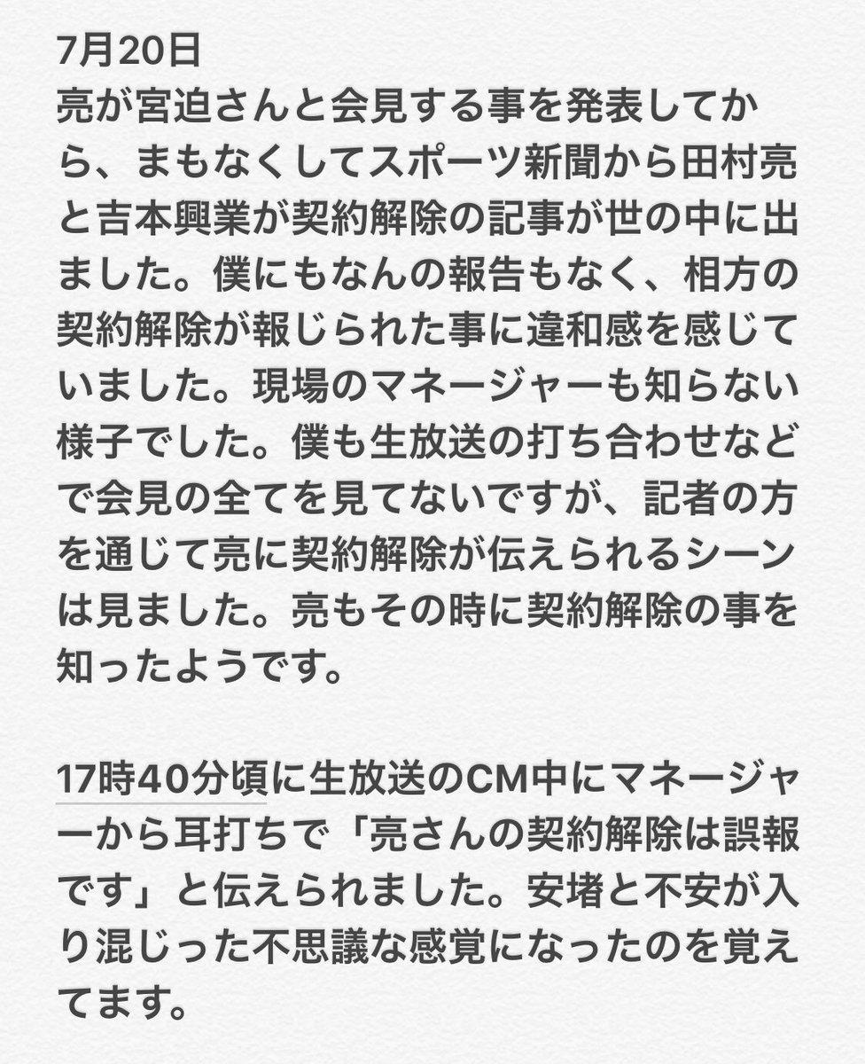 田村淳さんの投稿画像