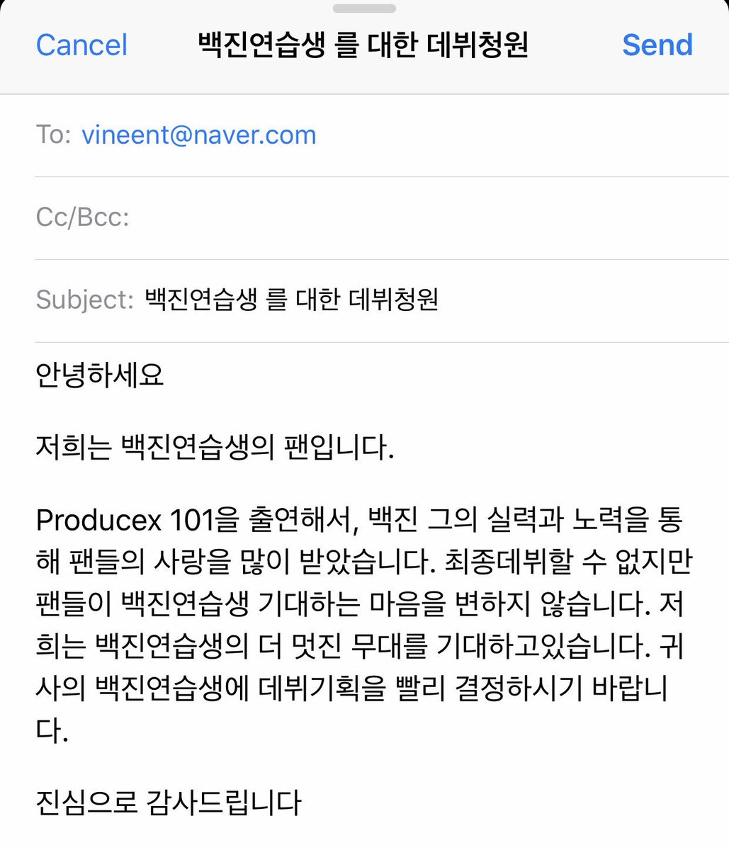 ‼️——Petition for BaekJin's debut——‼️  In order to let the company see there are many fans waiting for his debut, pls send the following email to VINE entertainment!!  #baekjin #백진 pic.twitter.com/3JzVC0wWNS