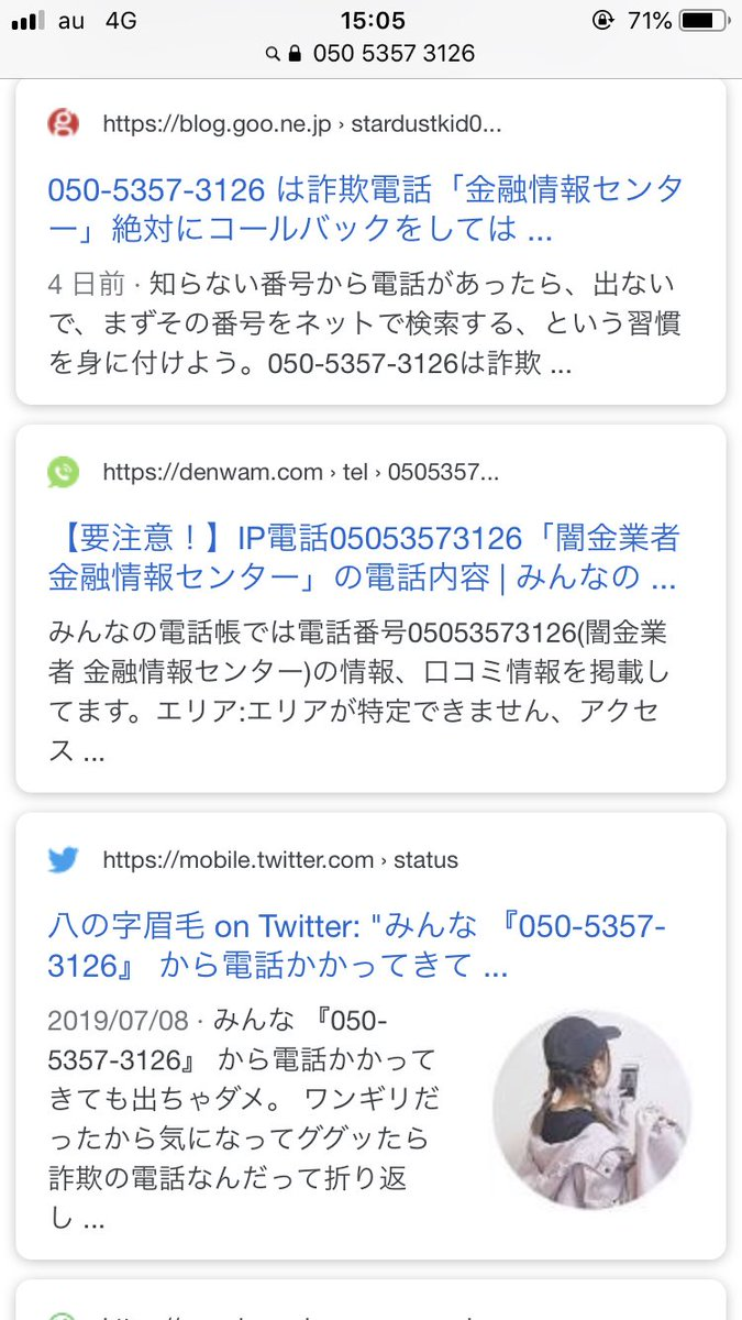 電話 番号 検索 050
