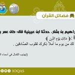 Image for the Tweet beginning: قال ابراهيم بن بشار، حدثنا