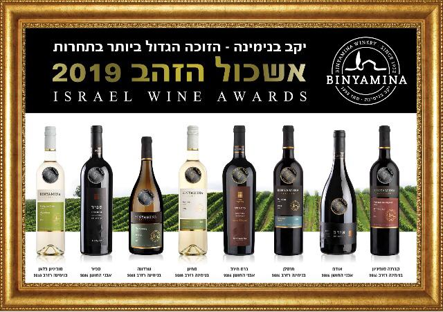 Congrats to Binyamina Winery for winning so many awards for their wines 🍷🍷🍷 #kosherwine #israeliwine #redwine #wine #wineawards #refinedwineclub #kosher #kosherfood