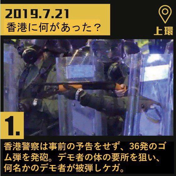 昨晩、香港では白シャツを着たマフィアが突如現れ市民を無差別に襲いました。  電車の中まで押し寄せ、中には妊婦さんと心臓病の方もいた…