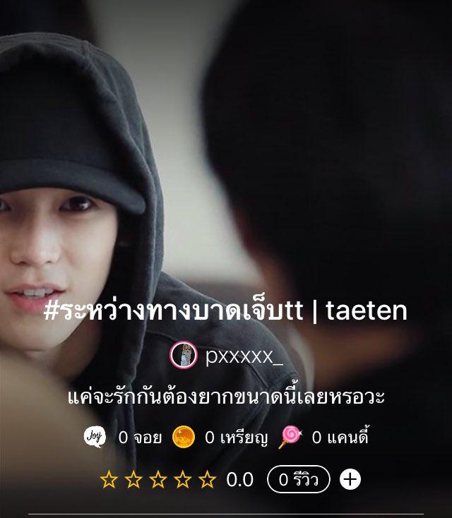 TAETEN_FICTION - @TAETEN_FICTION Twitter Profile and Downloader | Twipu