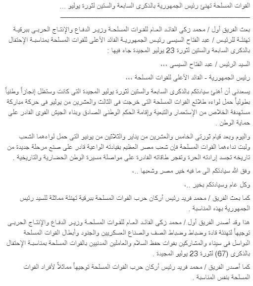 #المتحدث_العسكرى : القوات المسلحة تهنئ رئيس الجمهورية بالذكرى السابعة والستين لثورة يوليو ...