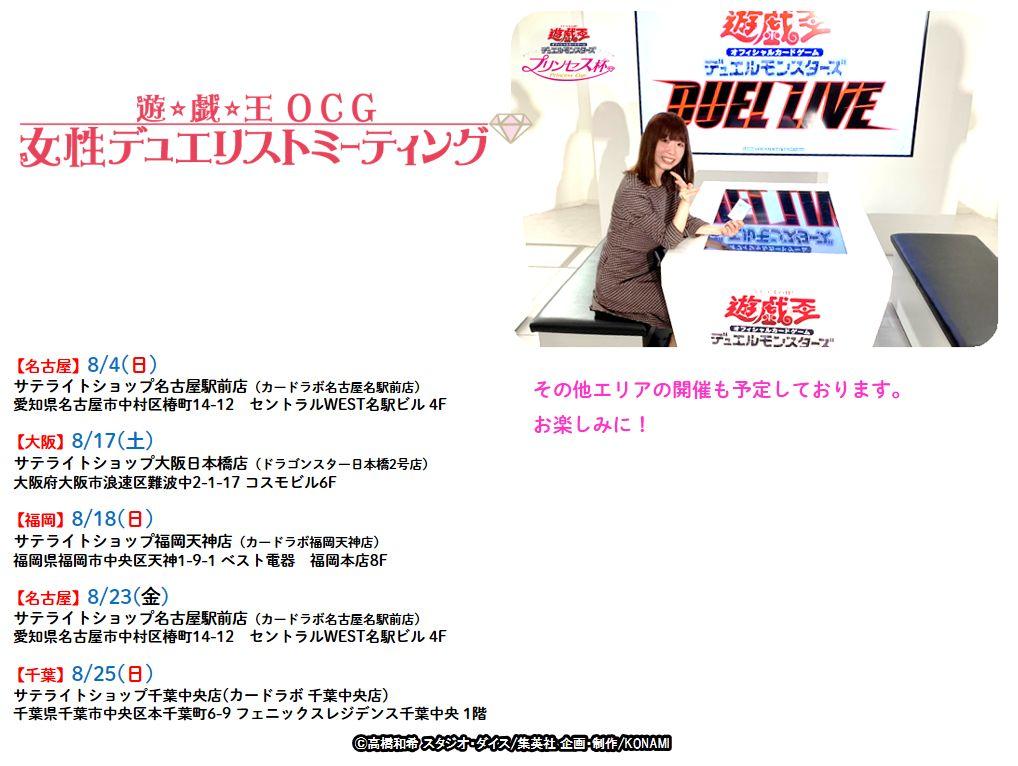 主にサテライトショップで楽しめるイベントです🌸 【女性デュエリストミーティング🌸&プリンセス杯💎】大阪では今月に続いて、8月も『プリンセス杯』が楽しめます❗️そして、九州の女性デュエリストの皆さまお待たせしました🙌福岡は8/18(日)です❗️気軽にデュエルが楽しめる内容です😉✨