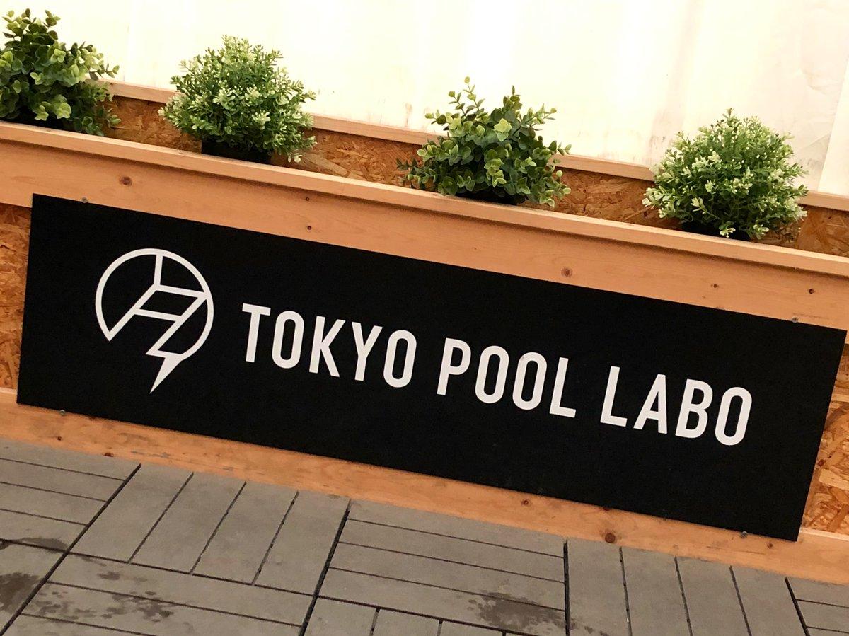Rockin'Pool社TOKYO POOL LABOにてプールVR体験しました!VR音ゲーをプール内でやる事で水の抵抗と浮遊感がバーチャルの世界に混ざりこんでいく感じがヤバい!とにかく体験中はテンション上がりまくりでしたw また8月も無料体験会やるのでレア体験したい方にぜひおすすめ!