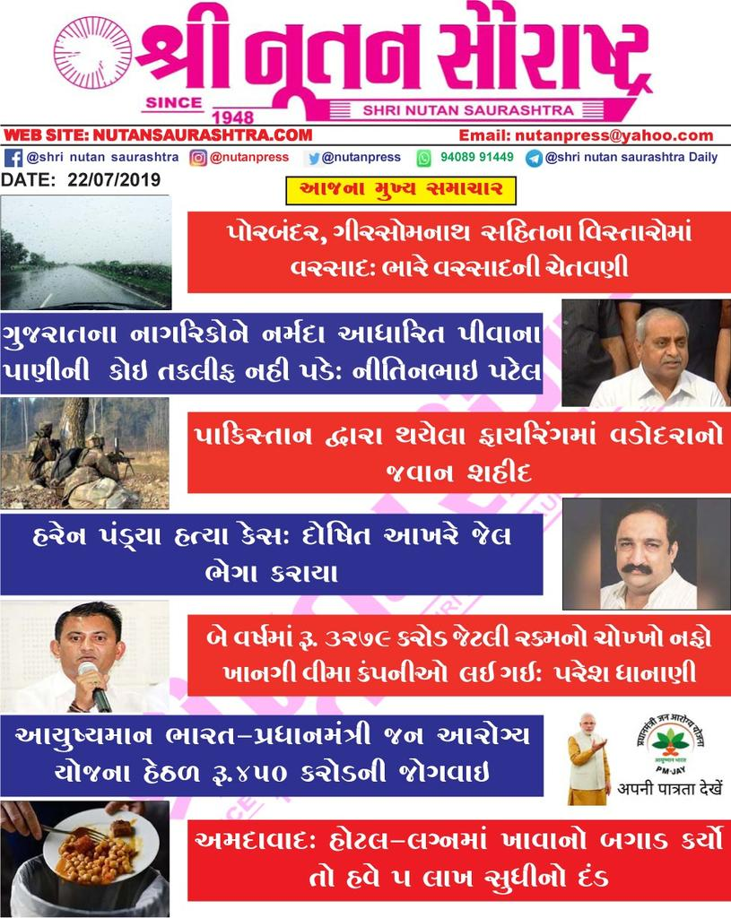 #Rajkot  #gir  #somnath  #nitinpatel  #narmada  #Vadodara  #harenpandya  #pareshdhanani  #NarendraModi  #Ahmedabad
