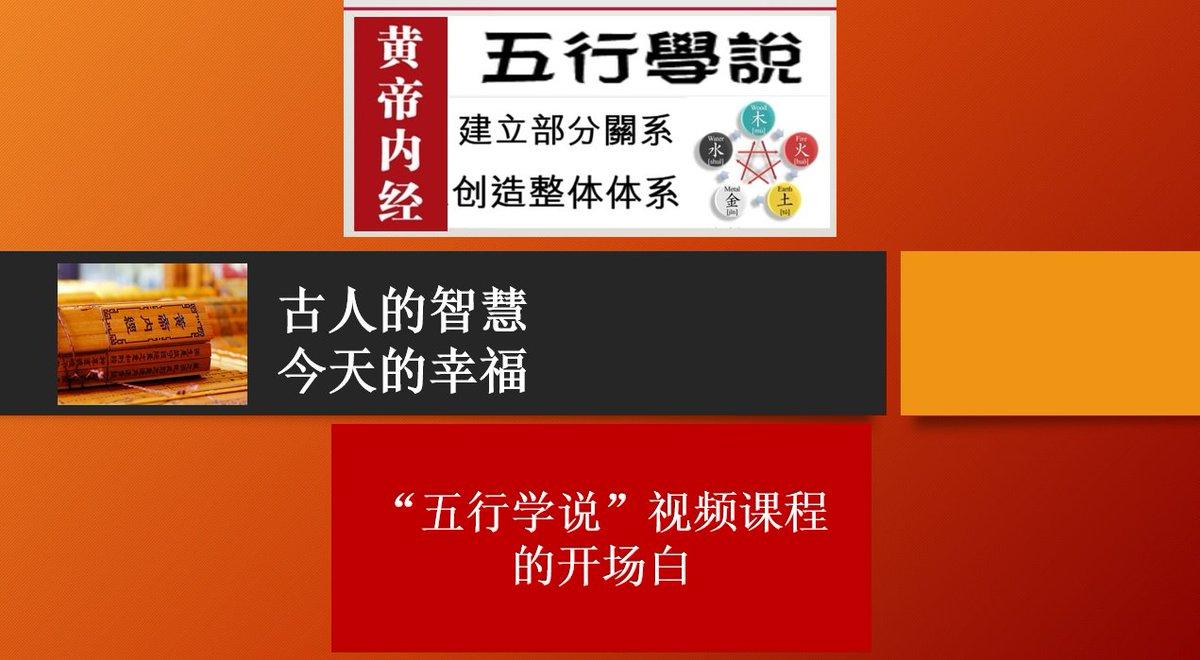 五行学说从故事说起  YouTube https://t.co/ejM75ZGz3g  中国大陆 Bili Bili https://t.co/DvA8pB5c63