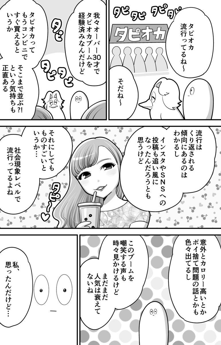 タピオカ物語①