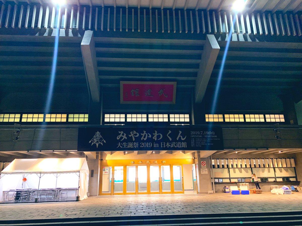 〜 みやかわくん 日本武道館 〜本当に本当におめでとう!!!最高にかっこよかったみやかわ、演者の皆様、関係者の皆様、来てくださった皆様お疲れ様でした!友達の夢が叶うってこんなに嬉しくて楽しいんだね、その瞬間に居れて良かった。見たことない景色を僕にも見せてくれてありがとう。
